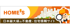 HOME's 日本最大級の不動産・住宅情報サイト