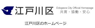 江戸川区ホームページ