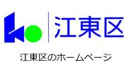 江東区ホームページ