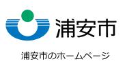 浦安市ホームページ