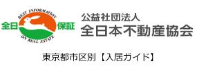 東京都市区別【入居ガイド】